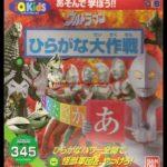 Jogoa Ultraman para o Playdia.